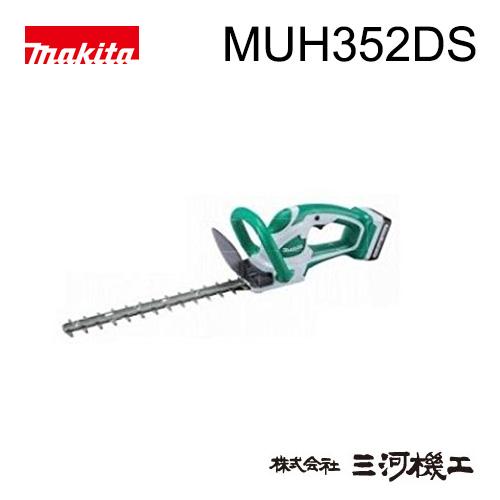 マキタ 充電式生垣バリカン <MUH352DS> 14.4V/1.3Ah ライトバッテリー専用 バッテリー1本付き 充電器付き 特殊コーティング刃仕様 超低騒音機能 防振構造 刈込幅350mm 上下刃駆動式