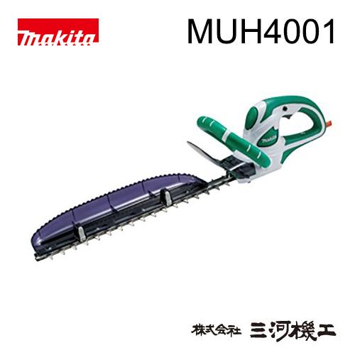 マキタ 生垣バリカン <MUH4001> 特殊コーティング刃仕様 超低騒音機能 防振構造 コード式 消費電力400W 刈込幅400mm 上下刃駆動式 ロックコネクタ付きツナギコード10m