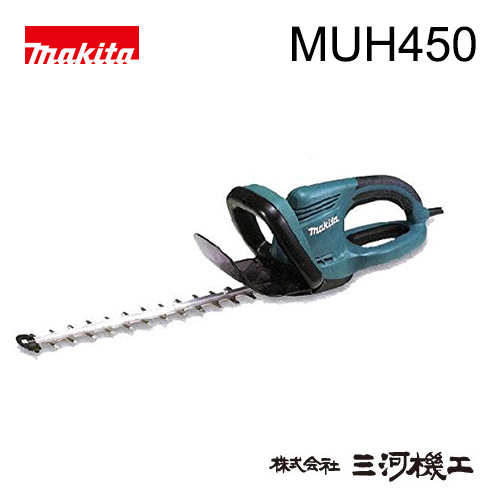 マキタ 生垣バリカン <MUH450> 特殊コーティング刃仕様 刈込幅450mm 上下刃駆動式 消費電力550W ブレーキ付き クラッチ付き 最大切断径18mm