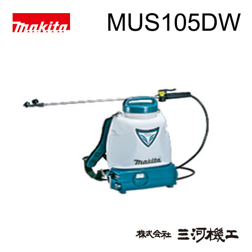 マキタ 充電式噴霧器 <MUS105DW> 10.8V/1.3Ah バッテリー1本付き 充電器付き タンク容量10L 1充電あたりの噴霧量28L