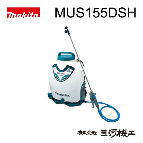 マキタ 充電式噴霧器 <MUS155DSH> 18V/1.5Ah バッテリー1本付き 充電器付き タンク容量15L 最高電圧0.5MPa【激安 通販 おすすめ 人気 価格 安い】