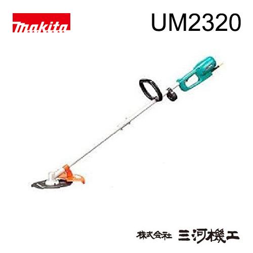マキタ 草刈機 <UM2320> AC100V 金属製8枚刃 ループハンドルタイプ 消費電力760W 刈込幅230mm 分割式 刈払機
