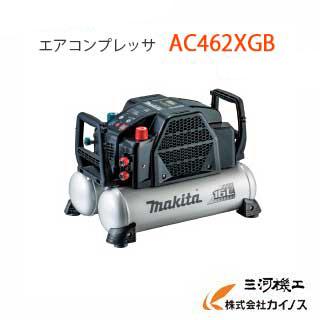 マキタ エアコンプレッサー【高圧・低圧】 < AC462XGB > 【黒】ブラック 高圧カプラ2個+低圧カプラ2個 【最安値挑戦 激安 通販 おすすめ 人気 価格 安い 16200円以上 送料無料】