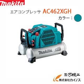 マキタ エアコンプレッサー【高圧専用】 < AC462XGH > 【青】ブルー 高圧カプラ4個 【最安値挑戦 激安 通販 おすすめ 人気 価格 安い 16200円以上 送料無料】