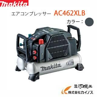 マキタ エアコンプレッサー 黒 ブラック < AC462XLB > 一般圧/高圧両用 46気圧 11L 【最安値挑戦 激安 通販 おすすめ 人気 価格 安い 16200円以上 送料無料】
