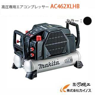 マキタ 高圧専用エアコンプレッサー 11L < AC462XLHB > 黒 ブラック 【最安値挑戦 激安 通販 おすすめ 人気 価格 安い 16200円以上 送料無料】