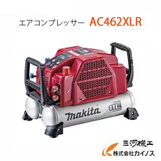 マキタ エアコンプレッサー 赤 レッド < AC462XLR > 一般圧/高圧両用 46気圧 11L 【最安値挑戦 激安 通販 おすすめ 人気 価格 安い 16200円以上 送料無料】