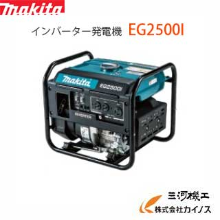 マキタ MAKITA インバーター発電機 <EG2500I> 定格2.5kVA 質量29Kg 超低騒音型 パソコン 精密機器への電気配給可能 周波数切替可能【最安値挑戦 激安 通販 おすすめ 人気 価格 安い 送料無料】