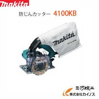 マキタ 125mm 防じんカッター ダイヤモンドホイール付 <4100KB>【最安値挑戦 激安 通販 おすすめ 人気 価格 安い 】