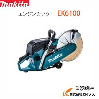 マキタ 305mm エンジンカッター <EK6100> 刃物は別売です 【最安値挑戦 激安 通販 おすすめ 人気 価格 安い 16200円以上 送料無料】