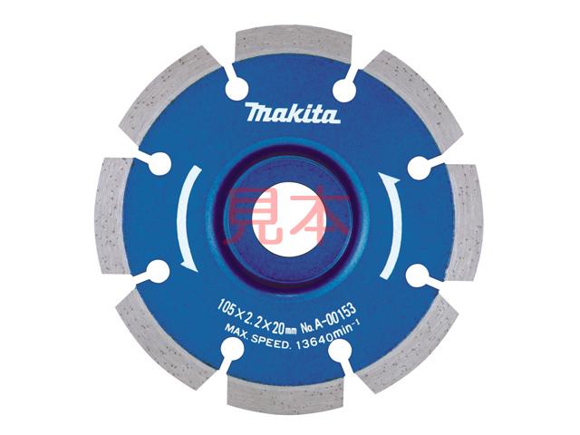 マキタ ダイヤモンドホイール オフセット型石材用ブレード 外径105 内径20 <A-36902>【研磨用 砥石 研削 種類 キンバレー 粒度 ノリタケ サイズ cbn 条件 jis 規格 用途 電動工具 12インチ おすすめ 人気 16200円以上送料無料】