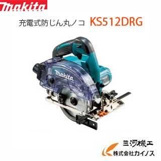 マキタ 125mm 14.4V充電式防じん丸ノコ 無線連動対応 < KS512DRG > セット品 【最安値挑戦 激安 通販 おすすめ 人気 価格 安い 】