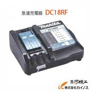 マキタ 急速充電器 <DC18RF> 【最安値挑戦 激安 通販 おすすめ 人気 価格 安い 】