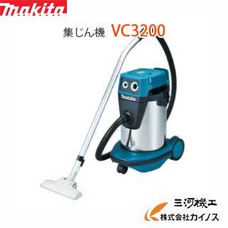 マキタ 集塵機 集じん機 < VC3200 > 容量32L 乾湿両用 集塵機 makita 掃除機 【最安値挑戦 激安 通販 おすすめ 人気 価格 安い 送料無料】