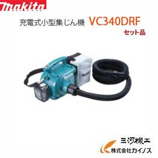 マキタ 充電式小型集じん機 < VC340DRF > 14.4V 3.0Ah セット品 コードレス 集塵機 makita 【最安値挑戦 激安 通販 おすすめ 人気 価格 安い 16200円以上 送料無料】