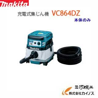 マキタ 充電式集じん機 < VC864DZ > 36V 18V+18V=36V 本体のみ バッテリー、充電器なし 無線連動対応(連動コンセントなし)【最安値挑戦 激安 通販 おすすめ 人気 価格 安い 16200円以上 送料無料】