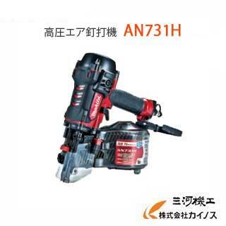 マキタ 75mm高圧エア釘打機 <AN731H> エアダスター付 【最安値挑戦 激安 通販 おすすめ 人気 価格 安い 送料無料】