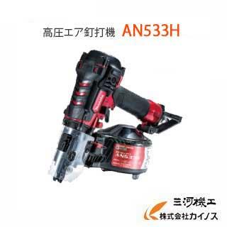 マキタ 50mm高圧エア釘打機 <AN533H> 赤 レッド ダスター付 【最安値挑戦 激安 通販 おすすめ 人気 価格 安い 送料無料】