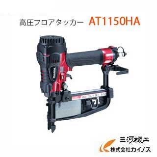 マキタ Makita <AT1150HA> 高圧フロアタッカー(ステープル長さ50mm )【最安値挑戦 激安 通販 おすすめ 人気 価格 安い 送料無料】