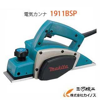マキタ カンナ 110mm 替刃式 電気カンナ 100V < 1911BSP >makita 【最安値挑戦 激安 通販 おすすめ 人気 価格 安い 】