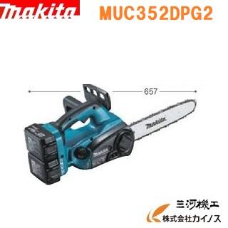 マキタ 充電式チェンソー < MUC352DPG2 > 350mm 36V(18V+18V) 6.0Ah バッテリ・充電器付 セット品 【送料無料】