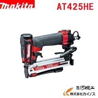 マキタ 高圧エアタッカ <AT425HE> 赤 レッド 【ホッチキス 電動工具 激安 通販 おすすめ 人気 セール 比較 ステープル 鋲打機 ステープラー タッカー】