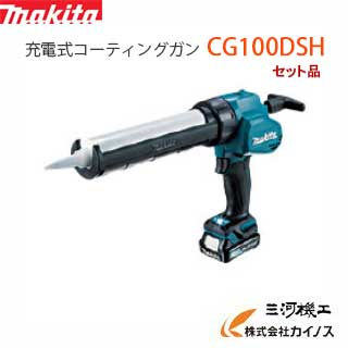 マキタ 充電式コーキングガン スライド式 < CG100DSH > 10.8V 1.5Ah セット品 【シーリング用 最安値挑戦 激安 通販 おすすめ 人気 価格 安い 16200円以上 送料無料】