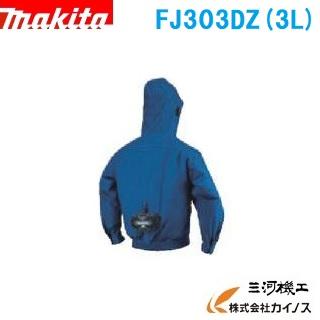 人気の マキタ 充電式ファンジャケット 空調服 サイズ3L マキタ <FJ303DZ(3L)>【涼しい 送風 人気 空調服 安い おすすめ 人気 価格】, レース専門店BerryLace:8692e7fa --- totem-info.com