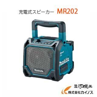 マキタ 充電式スピーカー < MR202 > 本体のみ 青 ブルー バッテリー 充電器別売 スライドバッテリー対応 makita【最安値挑戦 激安 通販 おすすめ 人気 価格 安い 】