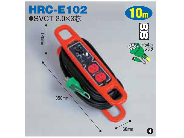 日動工業 電流コントロール ハンドコードリール アース付 10m <HRC-E102> 日動 工業 コードリール アースリール コード リール コンセント ビックリール びっくりーる 電工ドラム 15m巻 dy-15 アース棒 ニチドウ