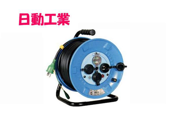 日動工業 防雨・防塵型ドラム 30M <NPW-EB33>屋外型【16200円以上送料無料 工具 激安 通販 おすすめ 人気 価格 安い 価格 使い方 電源】