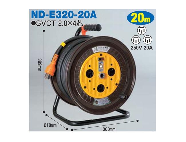 日動工業 200V電工ドラム 一般用コードリール アース付 20m <ND-E320-20A> 日動 工業 コードリール アースリール コード リール コンセント ビックリール びっくりーる 電工ドラム 15m巻 dy-15 アース棒 ニチドウ