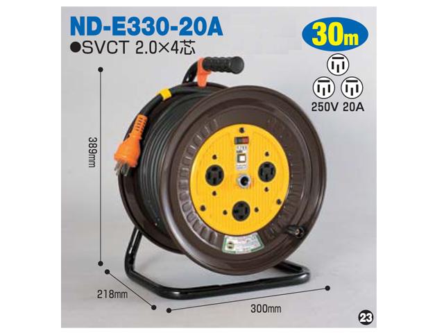 日動工業 200V電工ドラム 一般用コードリール アース付 30m <ND-E330-20A> 日動 工業 コードリール アースリール コード リール コンセント ビックリール びっくりーる 電工ドラム 15m巻 dy-15 アース棒 ニチドウ