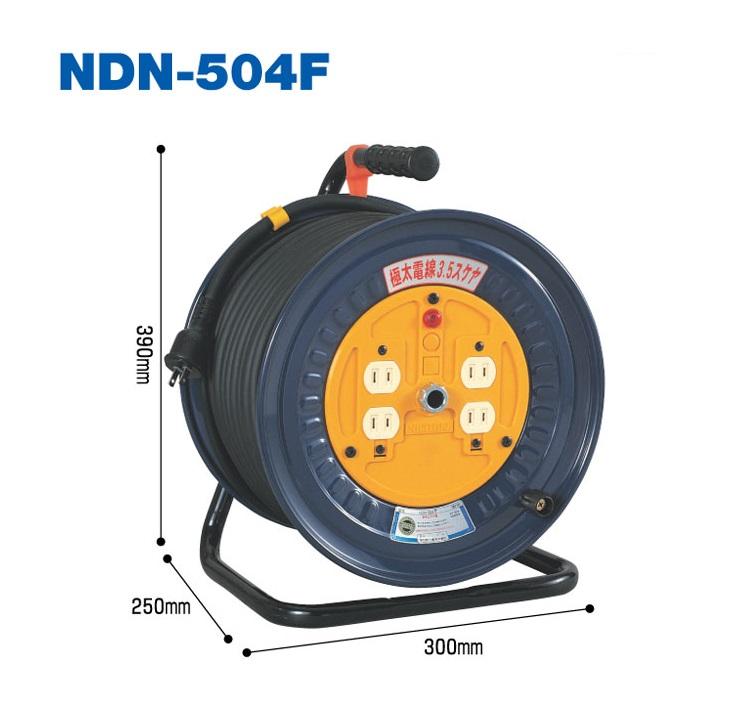 日動工業 一般用極太電線仕様コードリール アース無 50m <NDN-504F> 日動 工業 コードリール アースリール コード リール コンセント ビックリール びっくりーる 電工ドラム 15m巻 dy-15 アース棒 ニチドウ