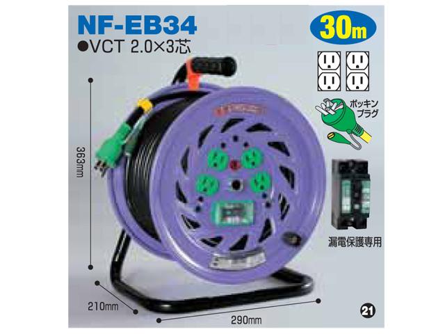 日動工業 一般用コードリール アース付 漏電保護用 30m <NF-EB34> 日動 工業 コードリール アースリール コード リール コンセント ビックリール びっくりーる 電工ドラム 15m巻 dy-15 アース棒 ニチドウ