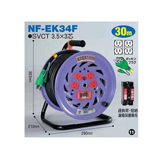日動工業 一般用極太電線仕様コードリール アース付 過負荷漏電保護用 30m <NF-EK34F> 日動 工業 コードリール アースリール コード リール コンセント ビックリール びっくりーる 電工ドラム 15m巻 dy-15 アース棒 ニチドウ