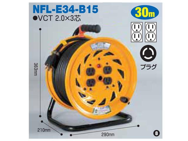 日動工業 コンビコードリール Bタイプ 100V アース付 30m <NFL-E34-B15> 日動 工業 コードリール アースリール コード リール コンセント ビックリール びっくりーる 電工ドラム 15m巻 dy-15 アース棒 ニチドウ