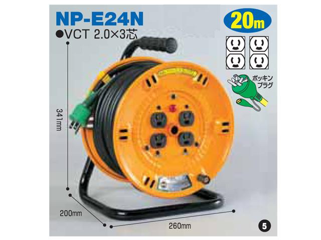 日動工業 一般用抜け止め式コンセントコードリール アース付 20m <NP-E24N> 日動 工業 コードリール アースリール コード リール コンセント ビックリール びっくりーる 電工ドラム 15m巻 dy-15 アース棒 ニチドウ