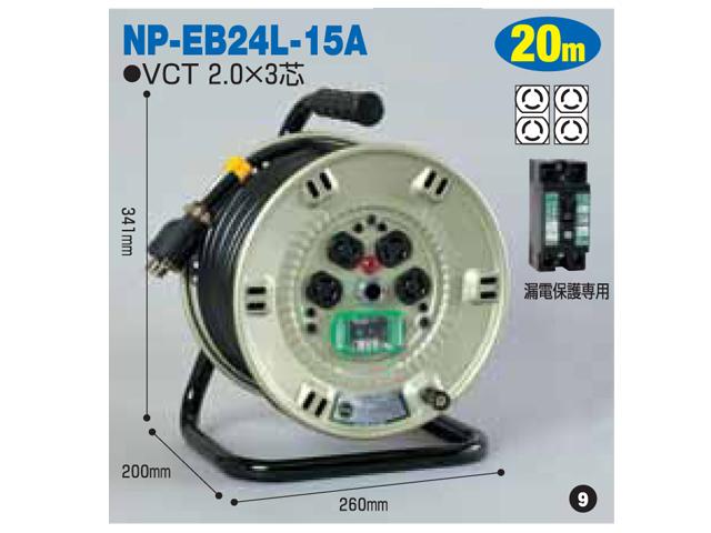 日動工業 一般用コードリール アース付 漏電保護用 20m <NP-EB24> 日動 工業 コードリール アースリール コード リール コンセント ビックリール びっくりーる 電工ドラム 15m巻 dy-15 アース棒 ニチドウ