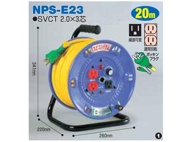 日動工業 スピードコントロール ドラムタイプ 100V アース・ブレーカー付 20m <NPS-E23>日動 工業 コードリール アースリール コード リール コンセント ビックリール びっくりーる 電工ドラム 15m巻 dy-15