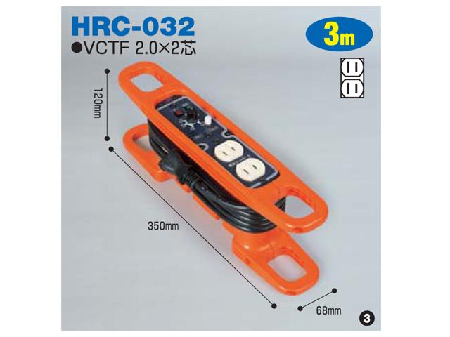 日動工業 電流コントロールハンドコードリール 3m <HRC-032> 日動 工業 コードリール アースリール コード リール コンセント ビックリール びっくりーる 電工ドラム 15m巻 dy-15 アース棒 ニチドウ