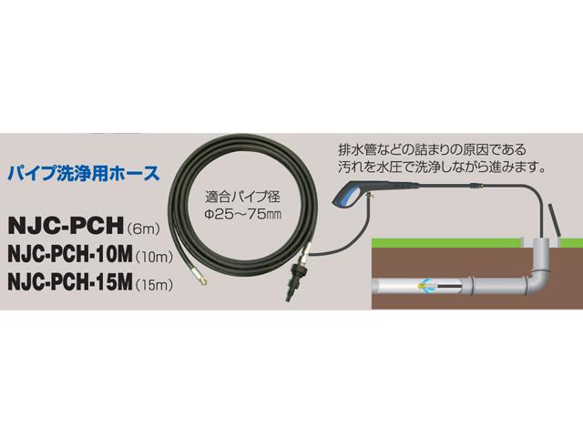 日動工業 NJC90-10M用パイプ洗浄用ホース 15m <NJC-PCH>【 工具 激安 通販 おすすめ 人気 価格 安い 価格 使い方 圧力】