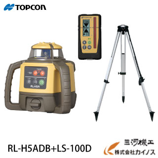 【三脚付き】【正規品・保証有】トプコン RL-H5ADB+LS-100D ローテティングレーザー RL-H5A乾電池仕様+レベルセンサーLS-100D 三脚付 セット品