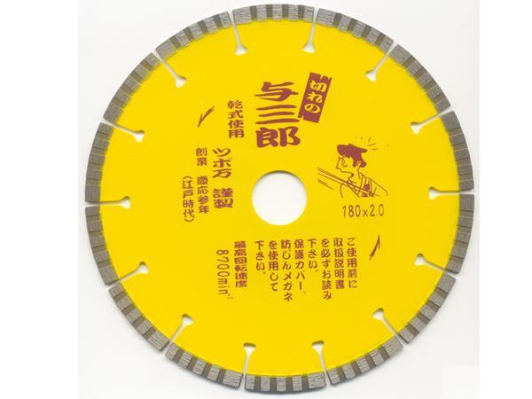 ツボ万 与三郎 コンクリートカッター 180×2.0 <YB-180>