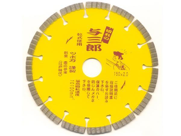 ツボ万 与三郎 コンクリートカッター 150×2.0 <YB-150>