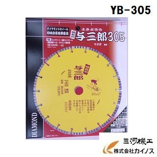 ツボ万 与三郎 コンクリートカッター 305×2.7 <YB-305>