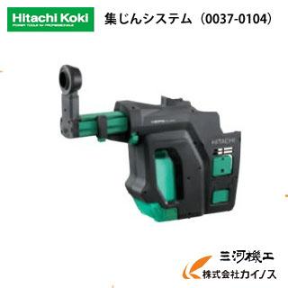 HiKOKI ハイコーキ(旧日立工機) 集じんシステム <0037-0104> コンクリートあな穴け専用 HIKOKI【DH18DBDL DH36DBDL DH36DPB 締め付け 穴あけ 電動工具 おすすめ 人気 ハイコーキ】
