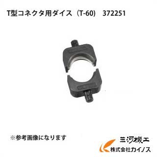HiKOKI ハイコーキ(旧日立工機) T型コネクタ用ダイス(T-60) 45~60【VC18DBL(LXPK) VC18DBLLXPK マルチボルトシリーズ 電動 価格 安い おすすめ 人気 充電 オスダイス】