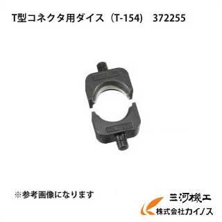 HiKOKI ハイコーキ(旧日立工機) T型コネクタ用ダイス(T-154) 123~154【VC18DBL(LXPK) VC18DBLLXPK マルチボルトシリーズ 16500円以上で 送料無料 電動 価格 安い おすすめ 人気 充電 オスダイス】