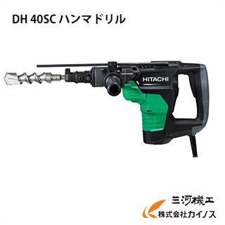 【送料無料】日立工機 ハンマドリル < DH40SC > 六角シャンク 40mm【コンクリート 電動工具 激安 通販 おすすめ 人気 価格 安い 軽量 女性 小型 コンパクト】